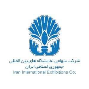 عضو مشارکت کنندگان رسمی شرکت نمایشگاههای بین المللی تهران